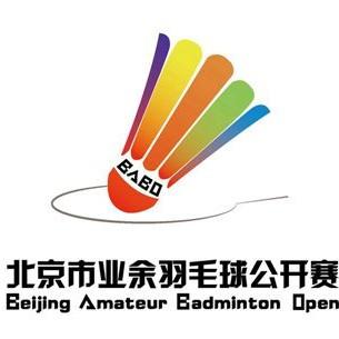 北京市业余羽毛球公开赛
