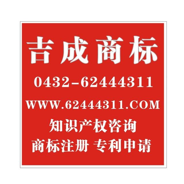 吉林省商标注册