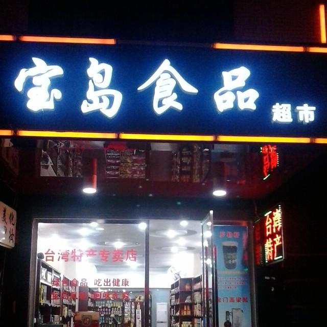 宝岛(台湾)食品超市