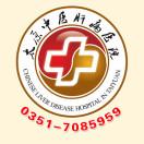 山西太原中医肝病医院