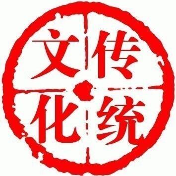 圣贤传统文化
