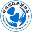 存真国际心理咨询中心