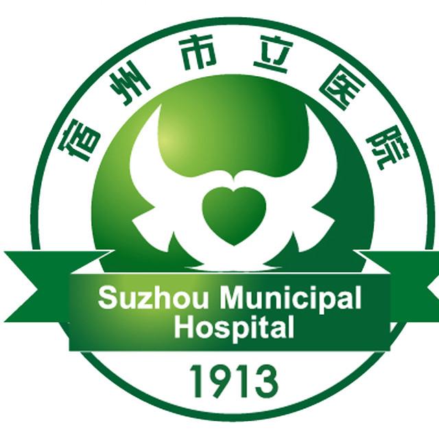 安徽省宿州市立医院