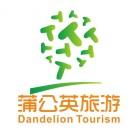 桂林蒲公英旅游