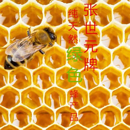 黑龙江省南北笼蜂研究所