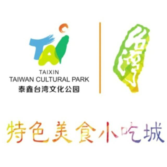 泰鑫台湾特色美食小吃城