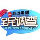 黑龙江卫视全民调查