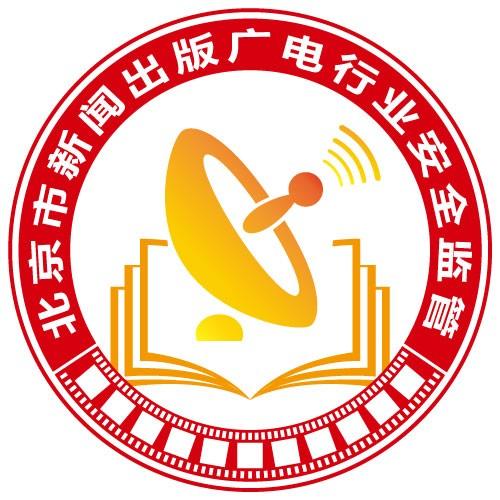 北京市新闻出版广电行业安监宣传