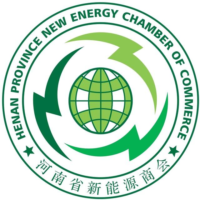 河南省新能源商会
