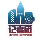 华商经济与金融系记者团