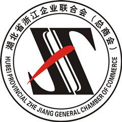 湖北省浙江企业联合会总商会