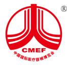 CMEF中国国际医疗器械博览会