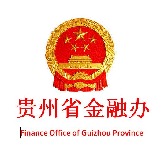 贵州省金融办