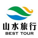 东莞市山水旅行社