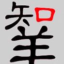 青岛智美影像