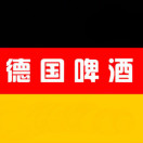 德国啤酒总代理