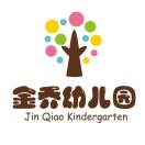 金乔幼儿园