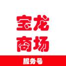 baolongshangchangFW