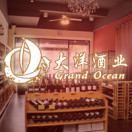 中山大洋酒业