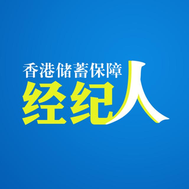 香港储蓄保障经纪人