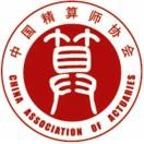 中国精算师协会
