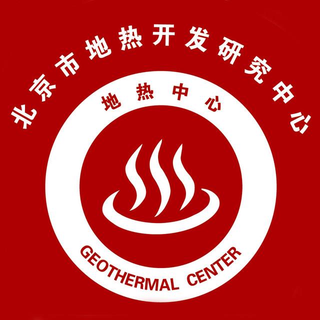北京市地热开发研究中心