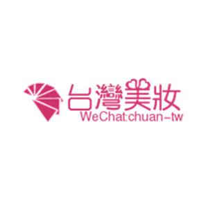 川川台湾美妆网