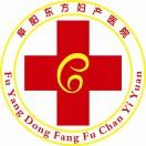 阜阳东方妇产医院