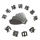 天津市实验中学羽毛球训练基地