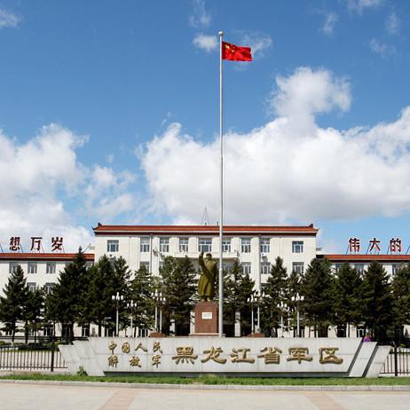 黑龙江省军区