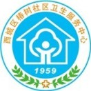 西城区椿树社区卫生服务中心