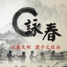 新疆内家咏春拳总会