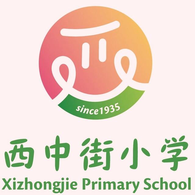北京市东城区西中街小学