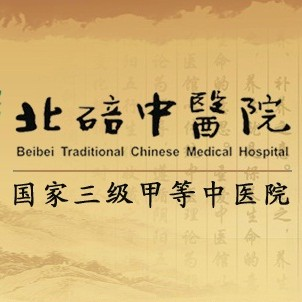 重庆市北碚区中医院口腔科