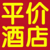 香港平价住宿