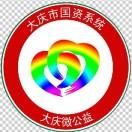 大庆微公益