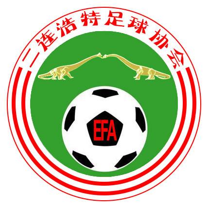 二连浩特市足球协会