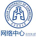 天津商业大学网络中心