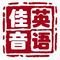 锦州佳音英语