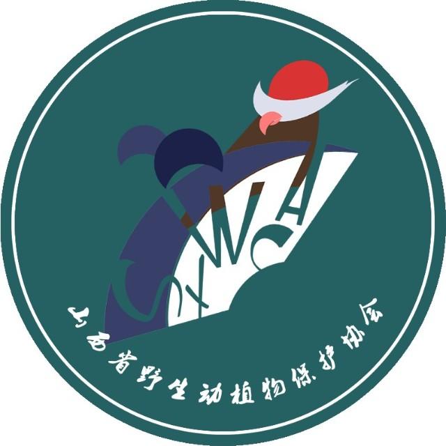 山西省野生动植物保护协会