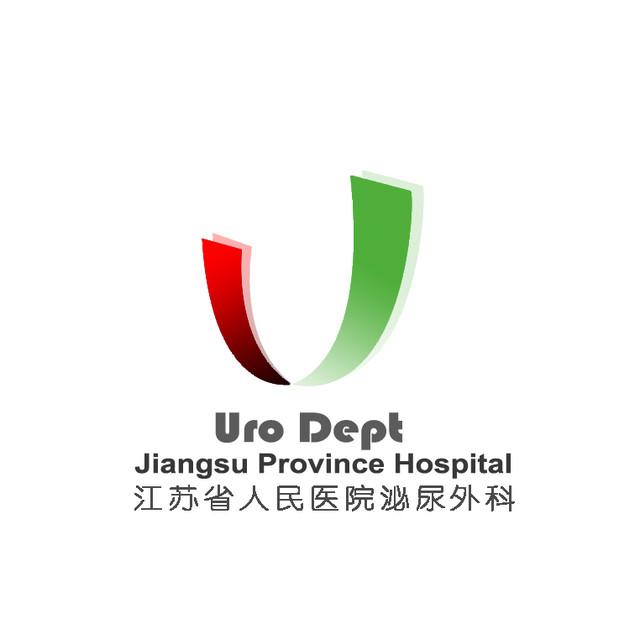 江苏省人民医院泌尿外科