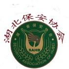 湖北省保安协会