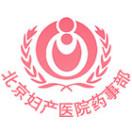 北京妇产医院药事部
