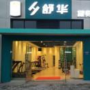 舒华健身器淮北专卖店