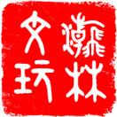 瀚林文玩阁15840058027