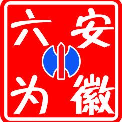 六为安徽省