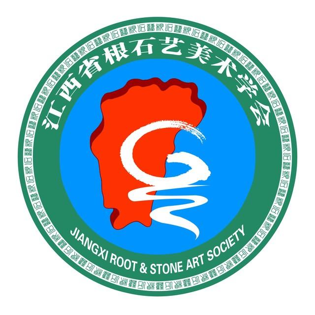 江西省根石艺美术学会