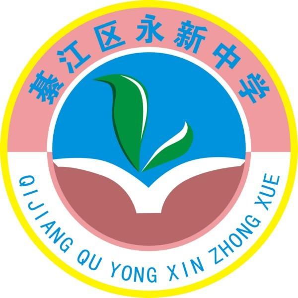 重庆市綦江区永新中学