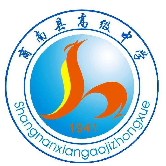 陕西省商南县高级中学