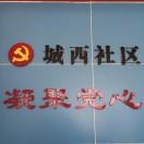 清新区太和镇城西社区居民委员会